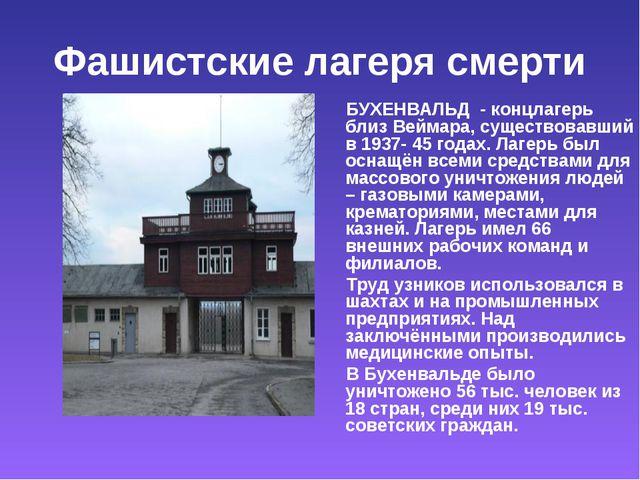 Фашистские лагеря смерти БУХЕНВАЛЬД - концлагерь близ Веймара, существовавший...