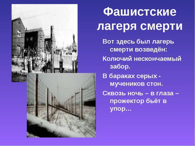 Фашистские лагеря смерти Вот здесь был лагерь смерти возведён: Колючий нескон...