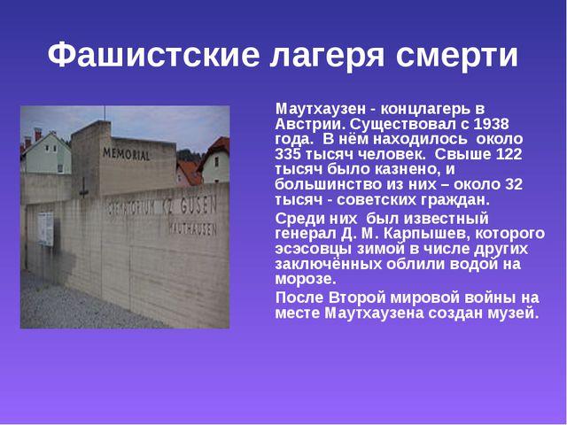 Фашистские лагеря смерти Маутхаузен - концлагерь в Австрии. Существовал с 193...