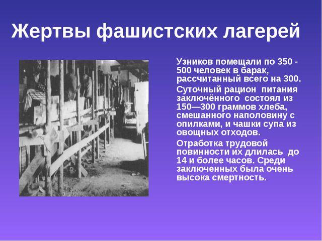 Жертвы фашистских лагерей Узников помещали по 350 - 500 человек в барак, расс...