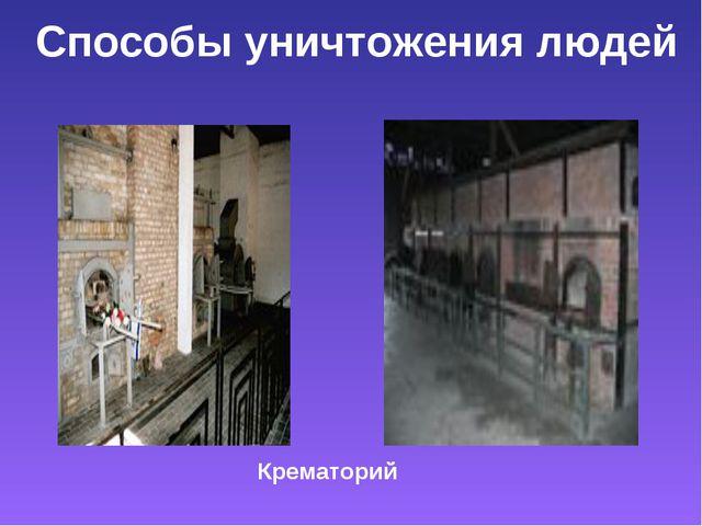 Способы уничтожения людей Крематорий