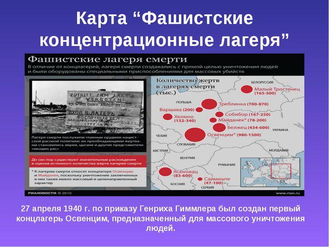 """Карта """"Фашистские концентрационные лагеря"""" 27 апреля 1940 г. по приказу Генри..."""