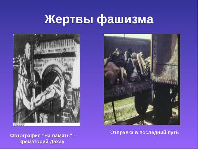 """Жертвы фашизма Фотография """"На память"""" - крематорий Дахау Отправка в последний..."""