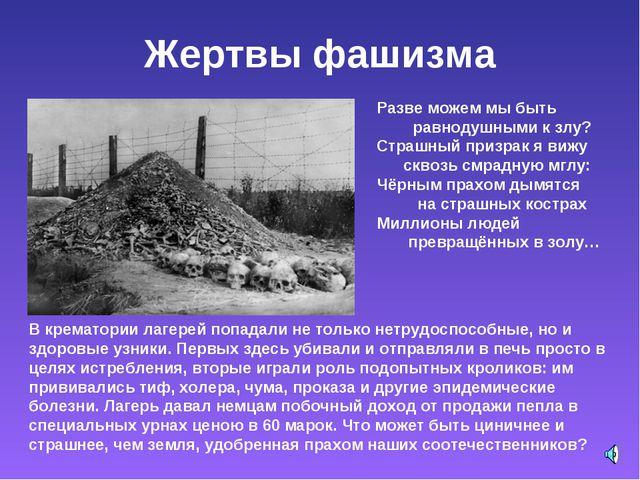 Жертвы фашизма В крематории лагерей попадали не только нетрудоспособные, но и...