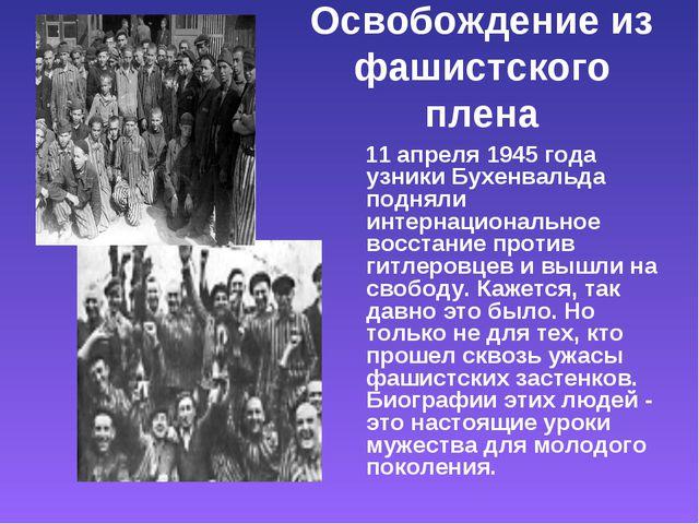 11 апреля 1945 года узники Бухенвальда подняли интернациональное восстание п...
