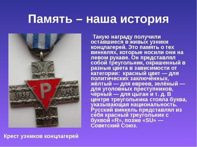Память – наша история Такую награду получили оставшиеся в живых узники концла...