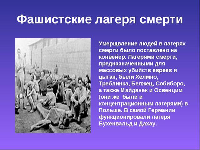 Фашистские лагеря смерти Умерщвление людей в лагерях смерти было поставлено н...