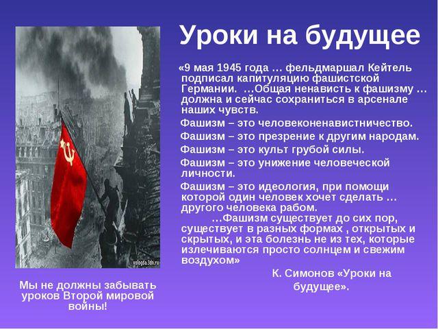Уроки на будущее «9 мая 1945 года … фельдмаршал Кейтель подписал капитуляцию...