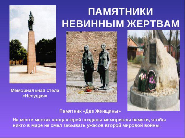 ПАМЯТНИКИ НЕВИННЫМ ЖЕРТВАМ На месте многих концлагерей созданы мемориалы памя...