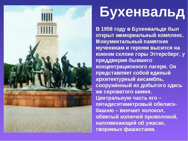 Бухенвальд В 1958 году в Бухенвальде был открыт мемориальный комплекс. Монуме...