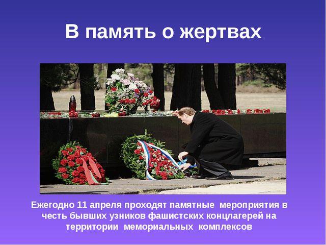 В память о жертвах Ежегодно 11 апреля проходят памятные мероприятия в честь б...