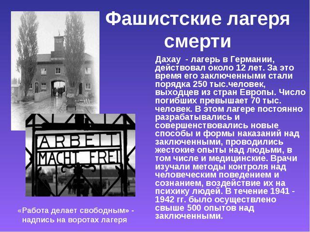 Фашистские лагеря смерти Дахау - лагерь в Германии, действовал около 12 лет....