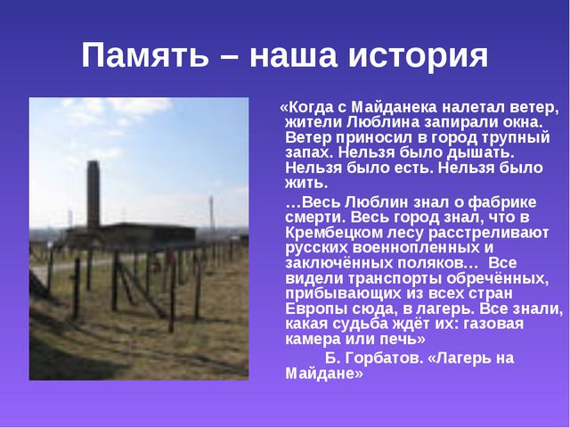 Память – наша история «Когда с Майданека налетал ветер, жители Люблина запира...
