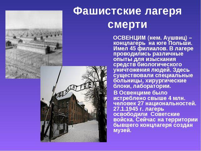 Фашистские лагеря смерти ОСВЕНЦИМ (нем. Аушвиц) – концлагерь на юге Польши. И...