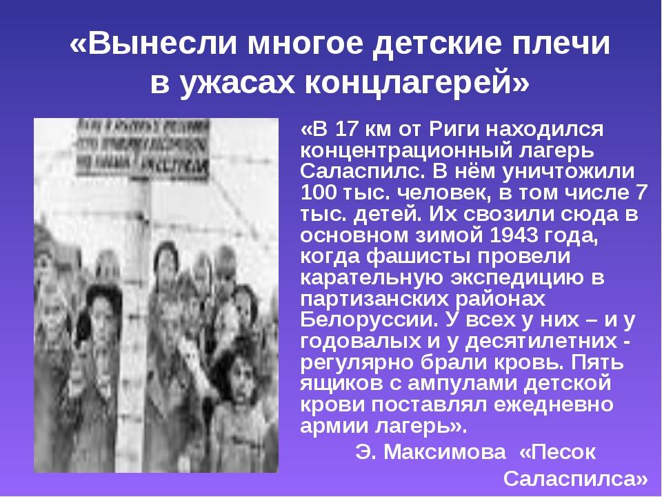 «Вынесли многое детские плечи в ужасах концлагерей» «В 17 км от Риги находилс...