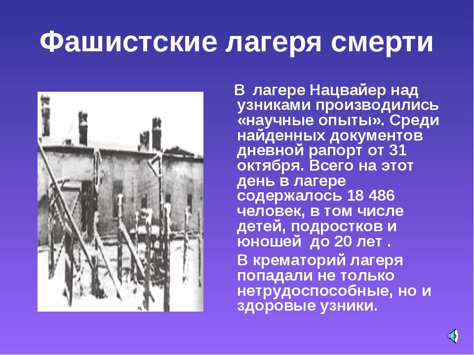 Фашистские лагеря смерти В лагере Нацвайер над узниками производились «научны...
