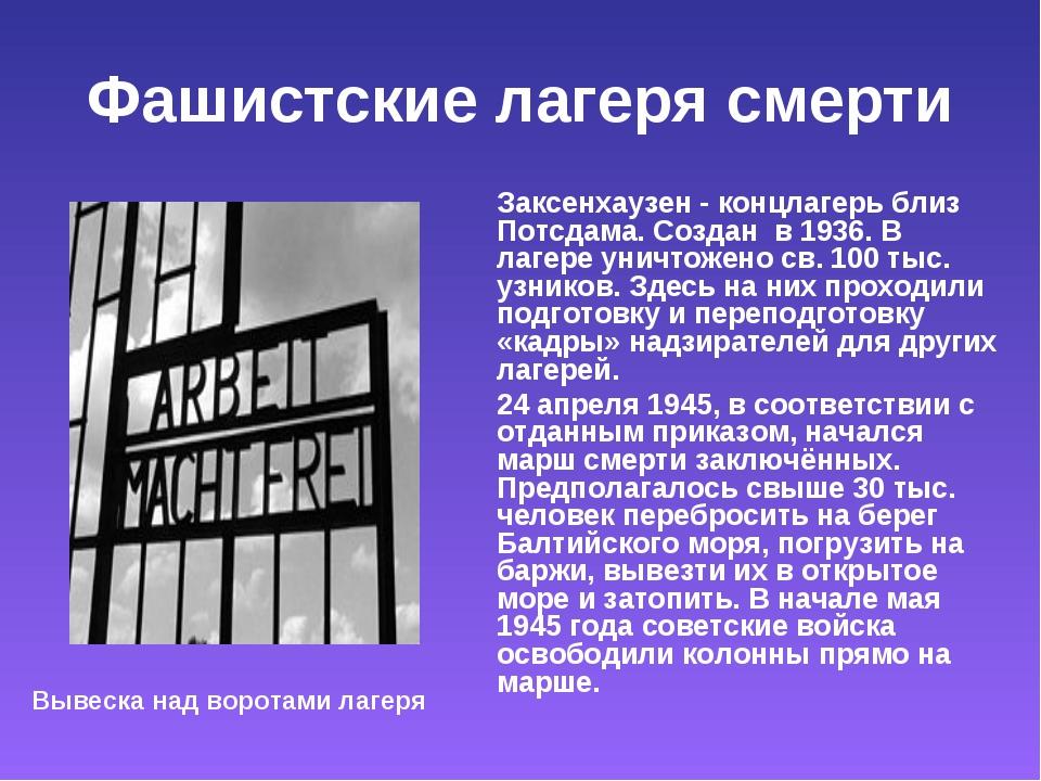 Фашистские лагеря смерти Заксенхаузен - концлагерь близ Потсдама. Создан в 19...