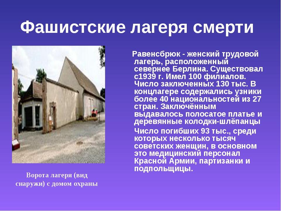 Фашистские лагеря смерти Равенсбрюк - женский трудовой лагерь, расположенный...
