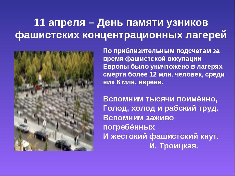 11 апреля – День памяти узников фашистских концентрационных лагерей По прибл...