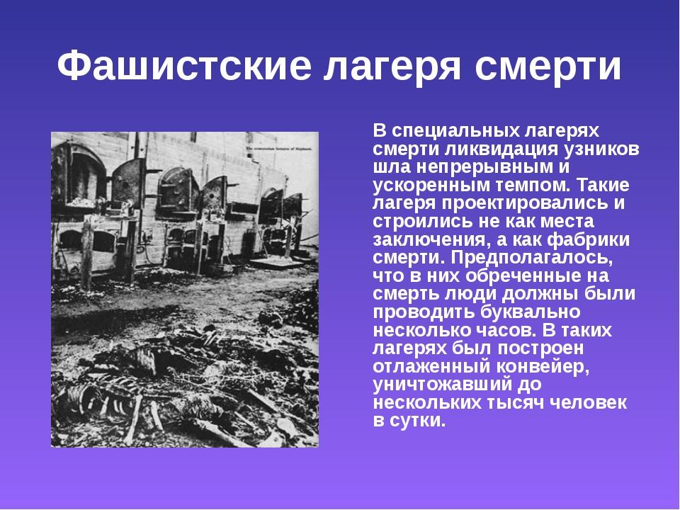 Фашистские лагеря смерти В специальных лагерях смерти ликвидация узников шла...