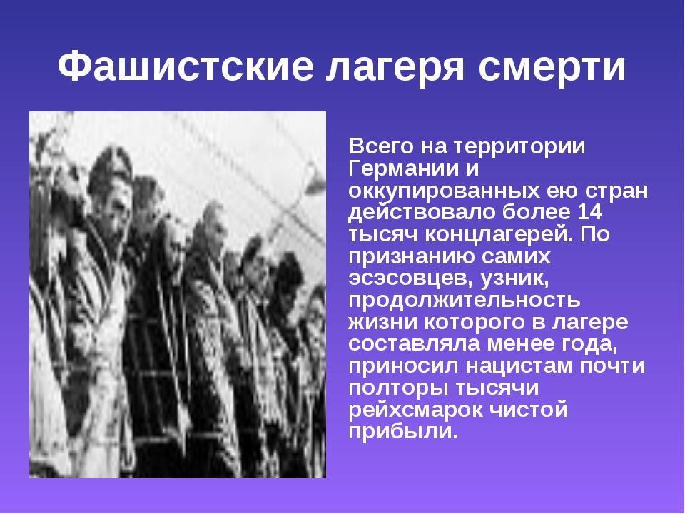 Фашистские лагеря смерти Всего на территории Германии и оккупированных ею стр...