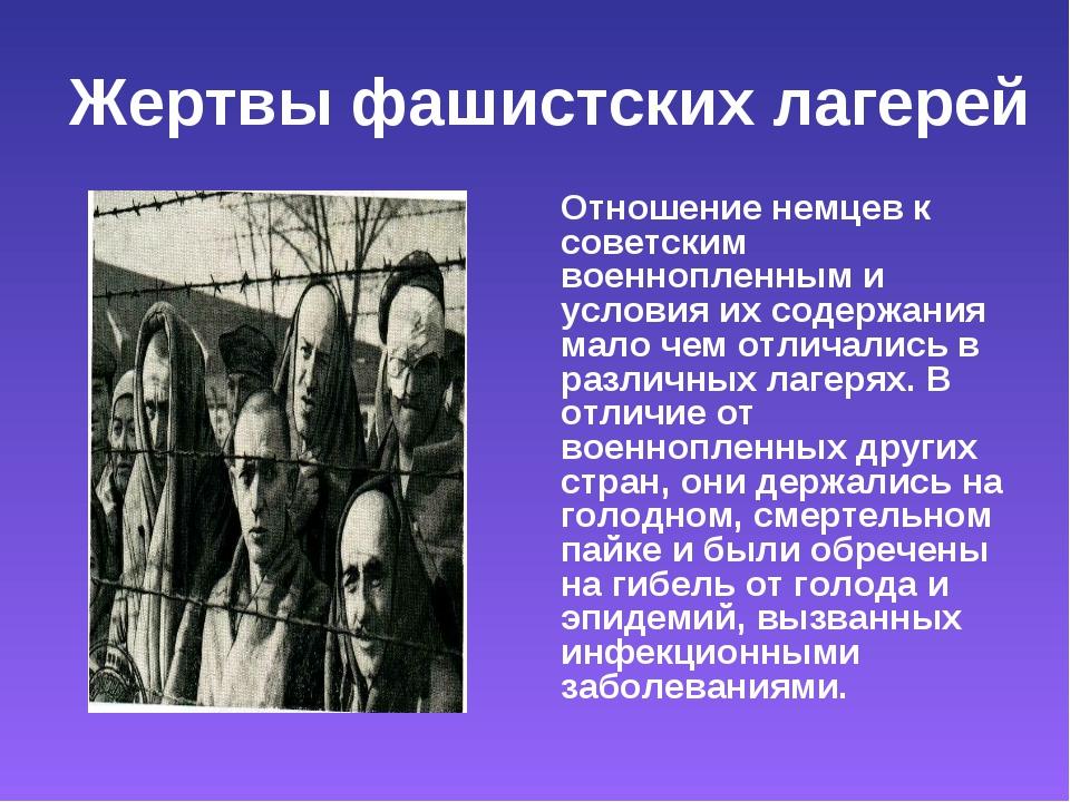 Жертвы фашистских лагерей Отношение немцев к советским военнопленным и услови...