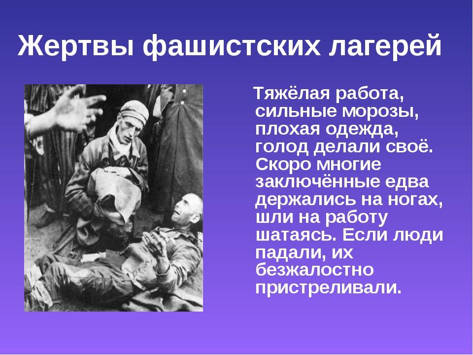 Жертвы фашистских лагерей Тяжёлая работа, сильные морозы, плохая одежда, голо...