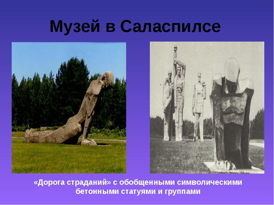 Музей в Саласпилсе «Дорога страданий» с обобщенными символическими бетонными...