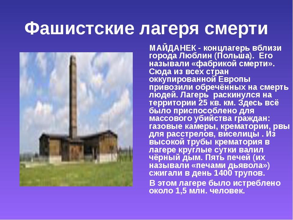 МАЙДАНЕК - концлагерь вблизи города Люблин (Польша). Его называли «фабрикой...