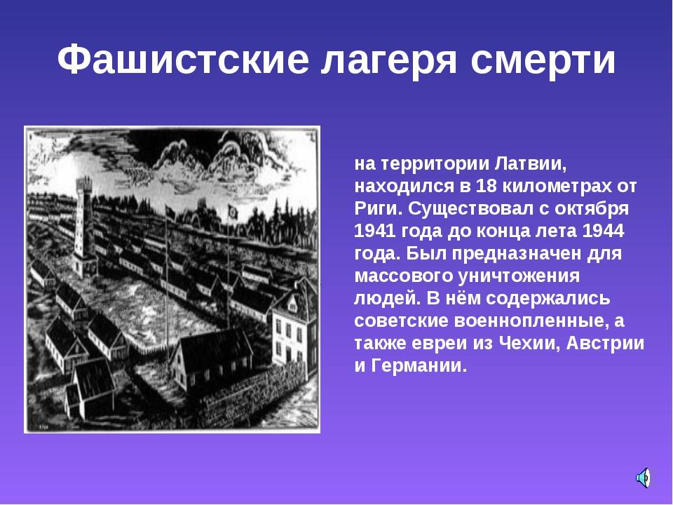 Фашистские лагеря смерти В 17 километрах от Риги находился концентрационный л...
