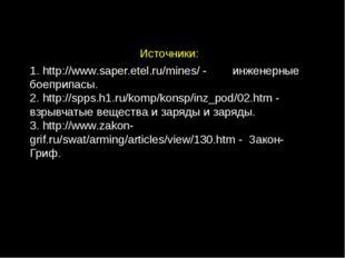 1. http://www.saper.etel.ru/mines/ - инженерные боеприпасы. 2. http://spps.h1