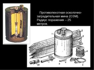 Противопехотная осколочно-заградительная мина (ОЗМ). Радиус поражения – 25 м