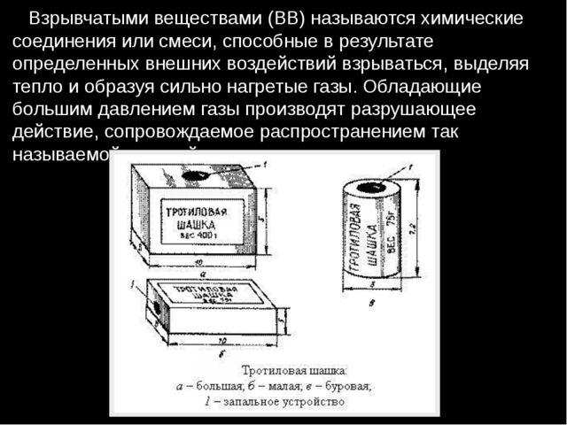 Взрывчатыми веществами (ВВ) называются химические соединения или смеси, спос...