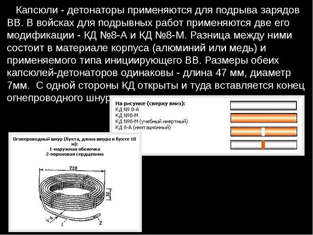 Капсюли - детонаторы применяются для подрыва зарядов ВВ. В войсках для подры...