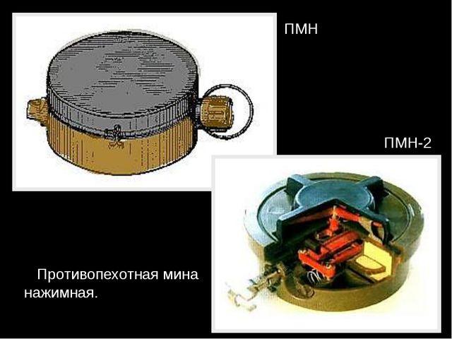 Противопехотная мина нажимная. ПМН ПМН-2
