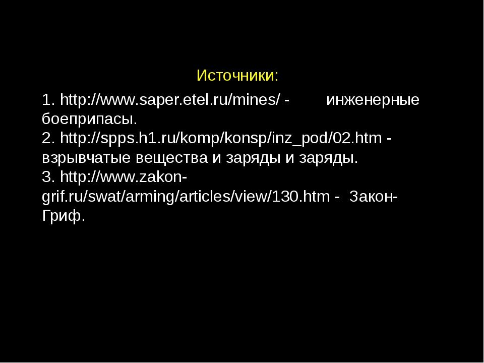 1. http://www.saper.etel.ru/mines/ - инженерные боеприпасы. 2. http://spps.h1...
