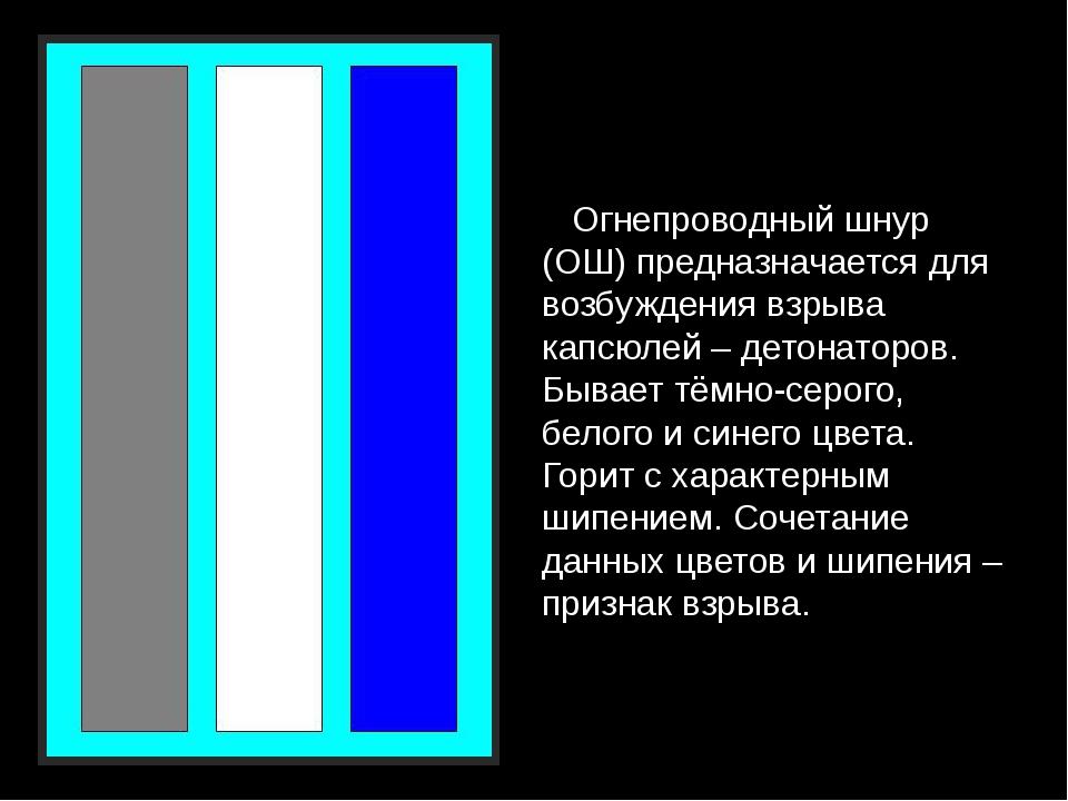 Огнепроводный шнур (ОШ) предназначается для возбуждения взрыва капсюлей – де...