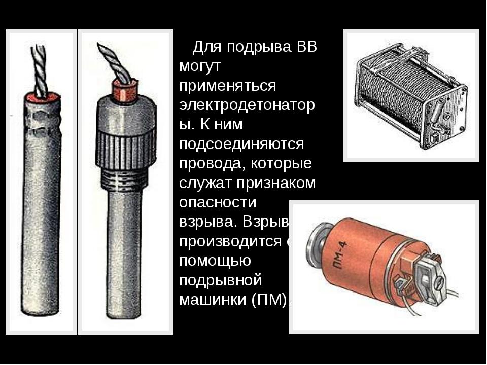 Для подрыва ВВ могут применяться электродетонаторы. К ним подсоединяются про...