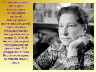 В течение многих лет Барто возглавляла Ассоциацию деятелей литературы и искус