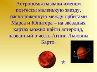 Астрономы назвали именем поэтессы маленькую звезду, расположенную между орбит