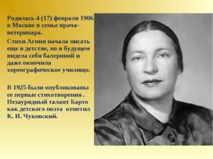 Родилась 4 (17) февраля 1906 в Москве в семье врача-ветеринара. Стихи Агния н