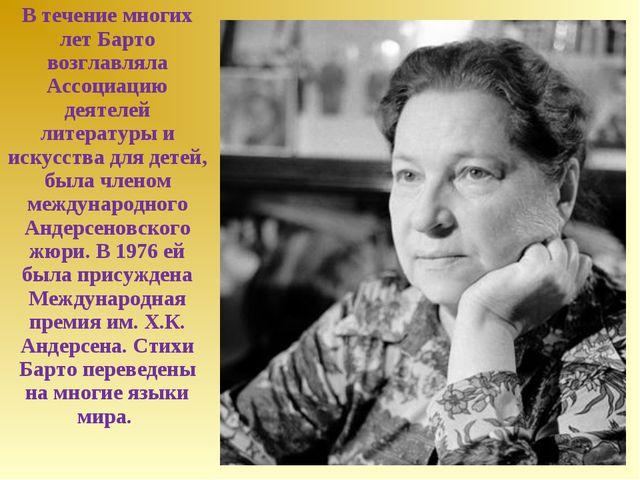 В течение многих лет Барто возглавляла Ассоциацию деятелей литературы и искус...