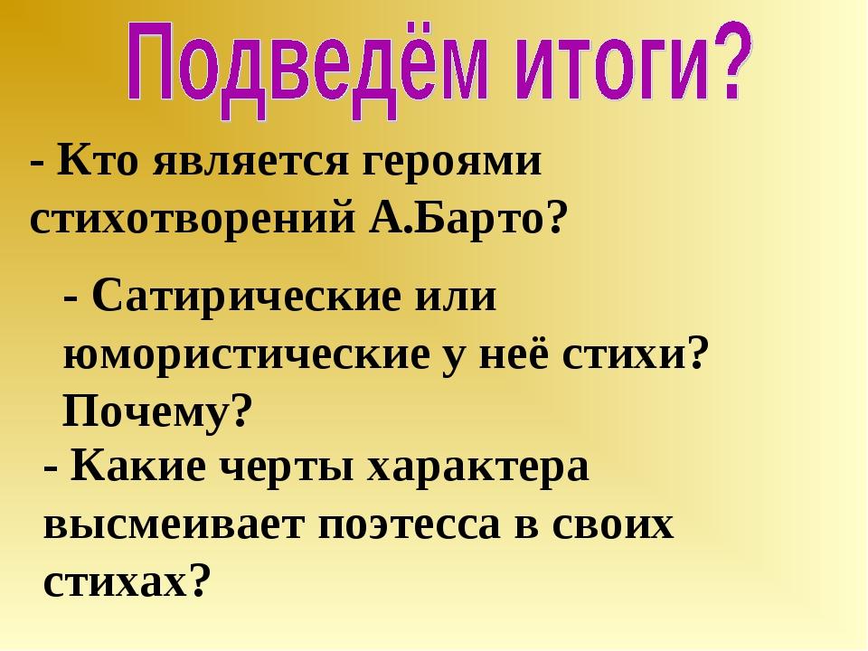 - Кто является героями стихотворений А.Барто? - Сатирические или юмористическ...