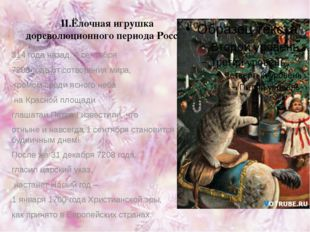 II.Ёлочная игрушка дореволюционного периода России 314 года назад, 1 сентября