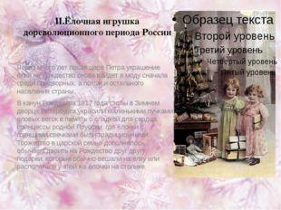 II.Ёлочная игрушка дореволюционного периода России Через много лет после царя