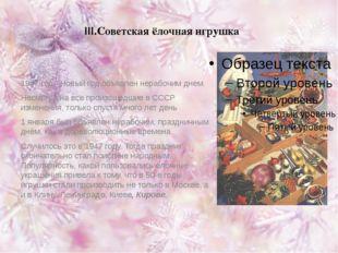 III.Советская ёлочная игрушка 1947 год - Новый год объявлен нерабочим днем. Н