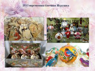 IV.Современная ёлочная Игрушка Украшения рождественских елок менялись в завис