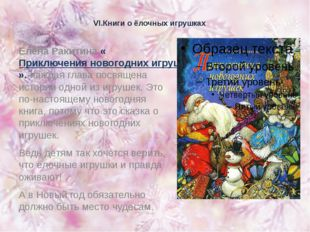 VI.Книги о ёлочных игрушках Елена Ракитина«Приключения новогодних игрушек».