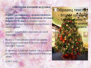 I.История ёлочной игрушки Первое упоминание о «рождественском дереве» сохрани