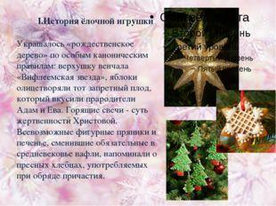 I.История ёлочной игрушки Украшалось «рождественское дерево» по особым канони